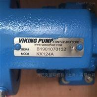 Viking pump威肯泵LQ124A替代LQ125期货
