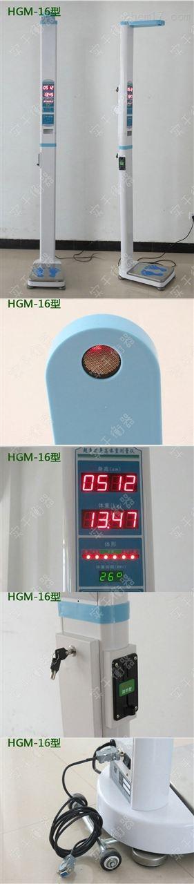 红外无线遥控体重秤上海身高体重电子秤厂家