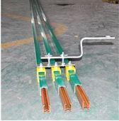 H型单极安全铜滑线