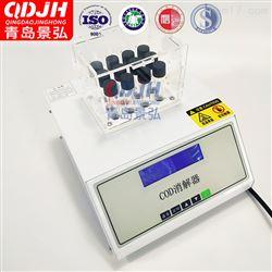 JH-YXcod化学需氧量国标消解装置检测cod消解仪器