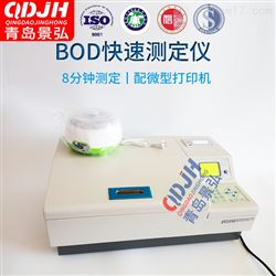 JH-50bod快速恒流连续测定仪实验室bod检测仪