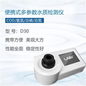 D30便携式水质检测仪