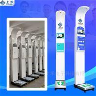 SH-900G上禾身高体重测量仪 澳门新葡新京官方网站金沙澳门官网下载app体重体脂仪