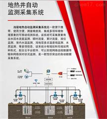 地热管理系统简介与管理方式