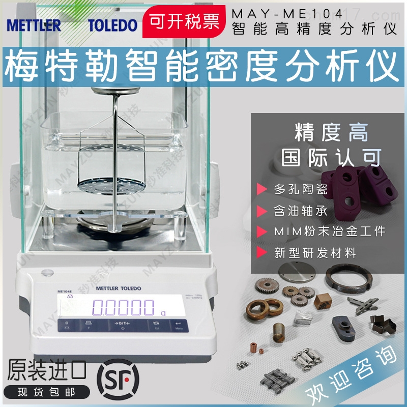 EPE珍珠棉密度计 吸水率测试仪