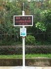 公园小区学校室外噪声实时监测装置有现货