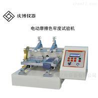 QB-8328AATCC8/165双工位织物摩擦脱色试验机