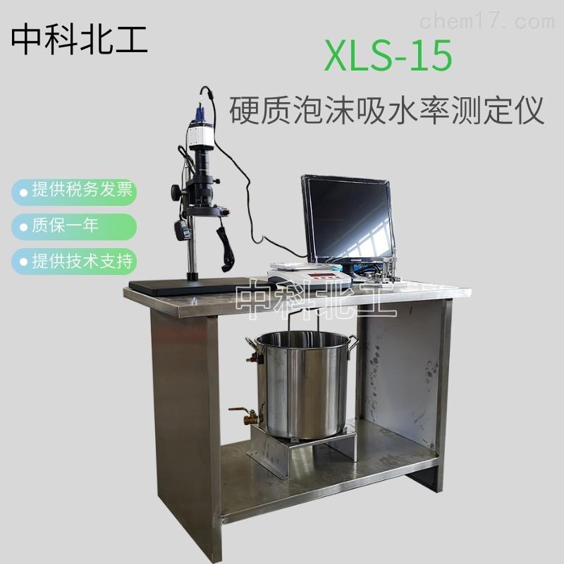 XLS-15硬質泡沫吸水率測定儀