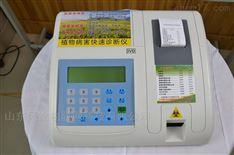 植物病害诊断仪价格