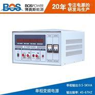 5KW小功率变频电源博奥斯厂家直销