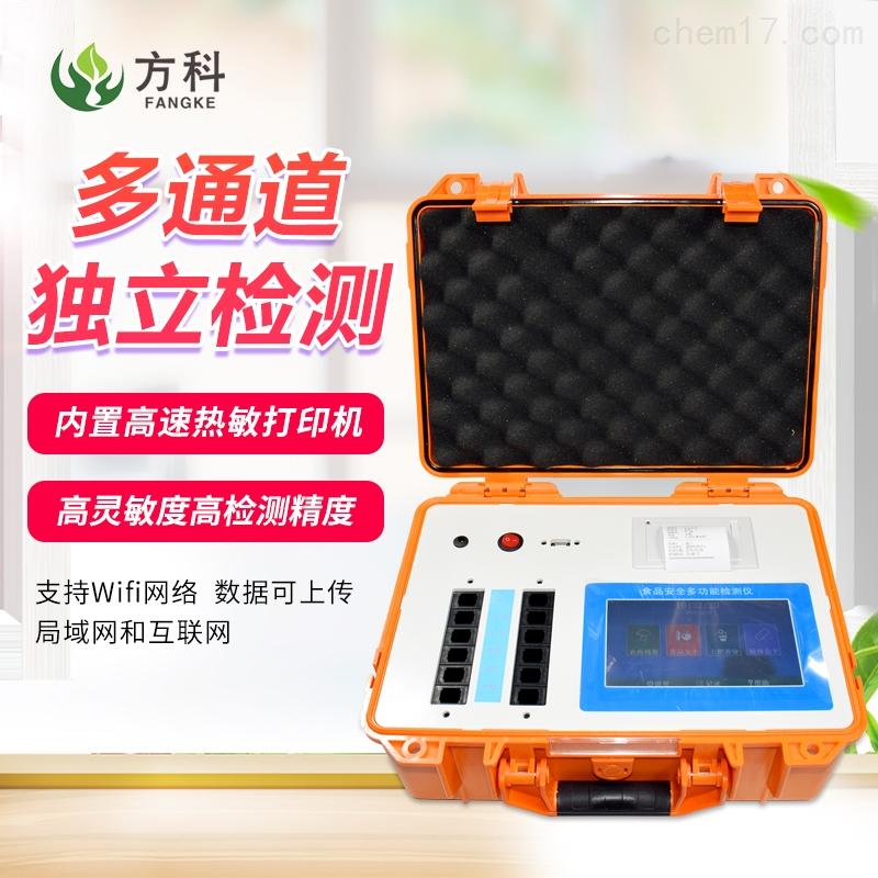 全项目农药残留检测仪器品牌报价