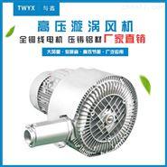 大吸力双叶轮旋涡风机 高压旋涡气泵