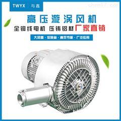 双叶轮高压风机 高压漩涡气泵