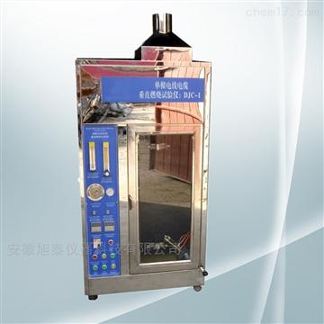 DGCZ-2單根電線電纜垂直燃燒試驗儀