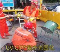 紫外线光固化法CIPP修复施工管道非开挖修复
