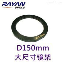 RAML-D150mm光学镜架