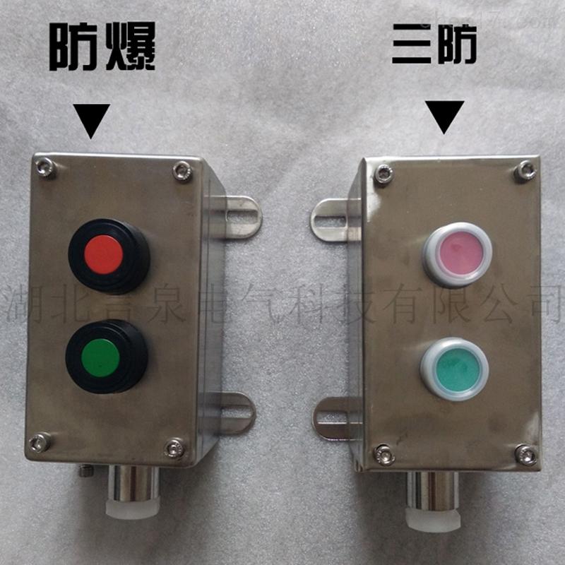 BZA8050-a1k1防爆防腐不锈钢1钮开关盒