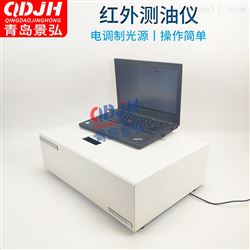 JH-OIL-8红外分光光度测油仪总油检测仪