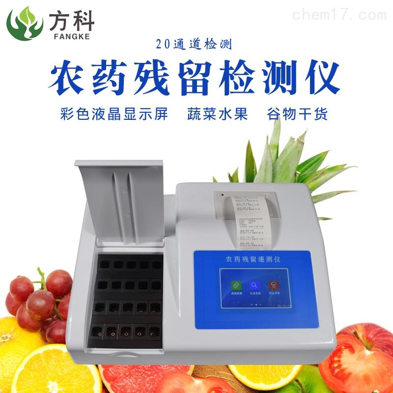 果蔬农药残留快速检测仪供应