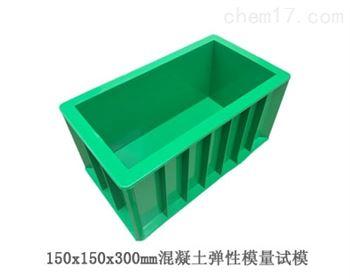 150x150x300mm混凝土弹性模量试模
