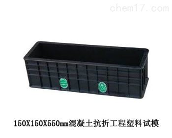 150x150x550mm 混凝土抗折塑料试模