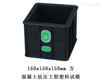 150x150x150mm 方混凝土抗压工程塑料试模