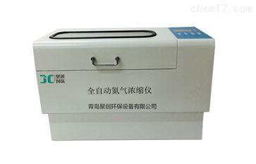 全自动型氮气浓缩仪JC-D12