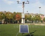 移动式小型气象站
