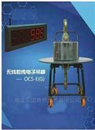铝水包50吨高温电子吊秤