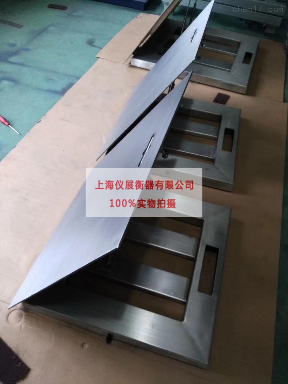 上海1吨全不锈钢防水磅秤 2T防腐电子地磅