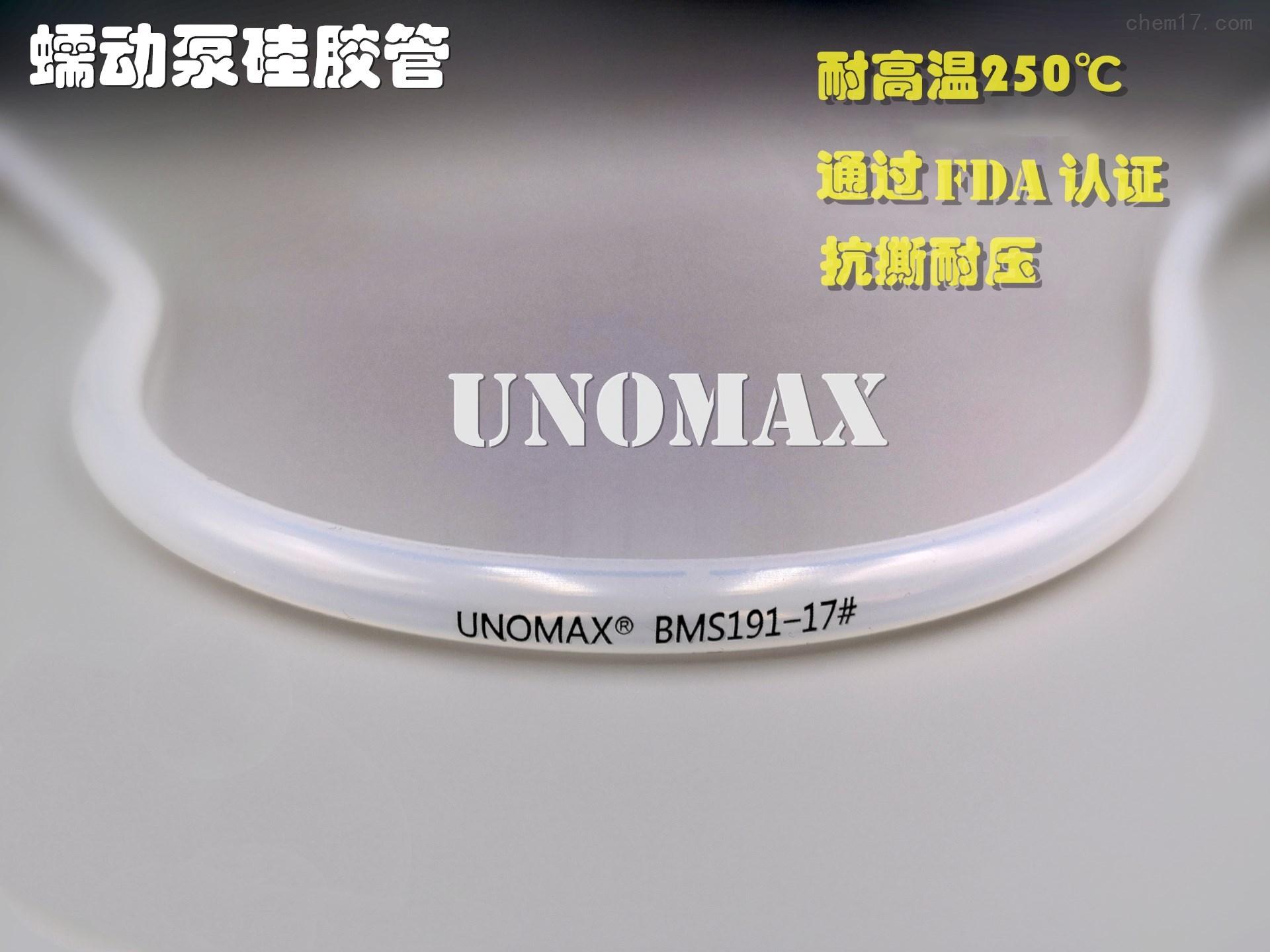 UNOMAX友迈蠕动泵硅胶管透明耐高温高压抗撕