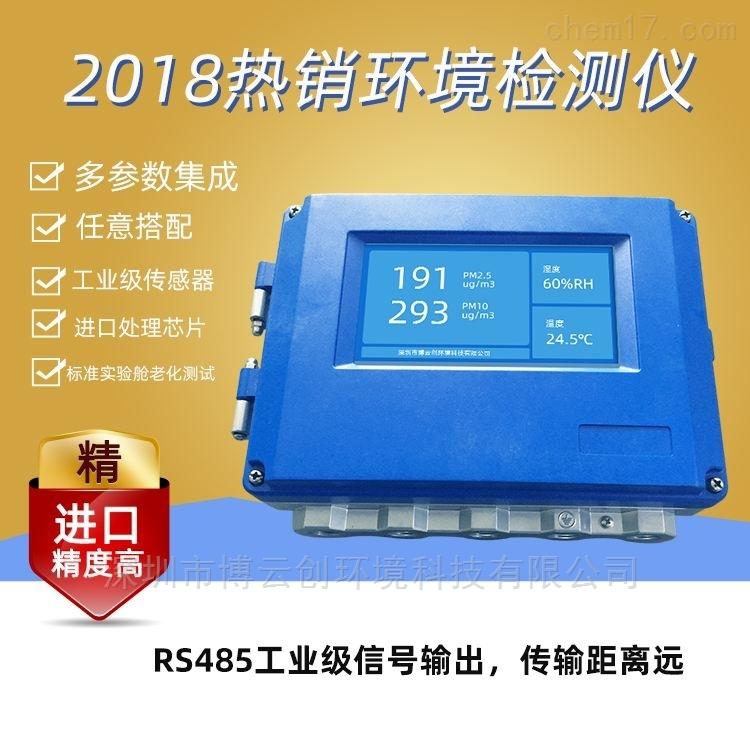 室内带显示多参数网格化空气环境检测仪