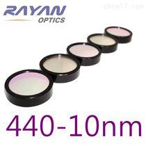 BP440-10-D25.4窄带/带通滤光片440nm