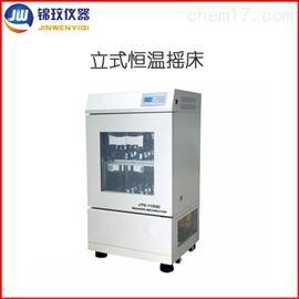 JYC-2102C吉林立式恒溫搖床 恒溫振蕩培養箱廠家