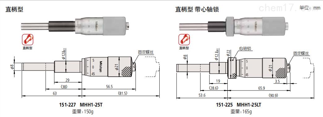测微头151—测微螺杆直径为8mm的中型标准型