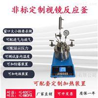 PSKG高温高压磁力搅拌视镜反应釜