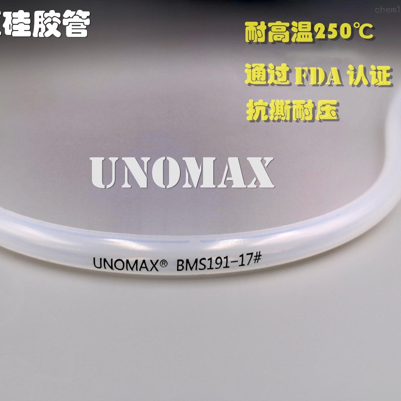 UNOMAX硅胶管