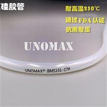 UNOMAX硅膠管