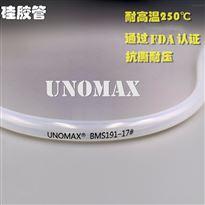 unomax友迈蠕动泵硅胶管