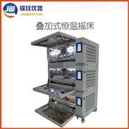 三层叠加式恒温摇床JYCD-210
