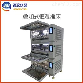 JYCD-210三层叠加式恒温摇床JYCD-210