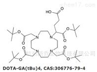 DOTA-GA(tBu)4/CAS: 306776-79-4/大环配体