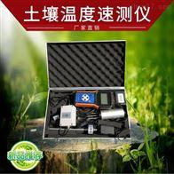 土壤温度检测仪TRB-W