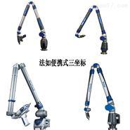 FARO法如關節臂 測量臂faro便攜式三坐標