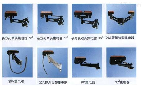 C型、M型排式滑触线集电器定制