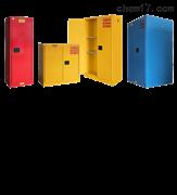 易燃品存储柜