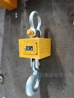 TM-ZS淮阴10吨15吨20吨电子直视吊秤厂家