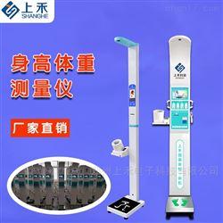 SH-10XD医用体温体重身高测量仪