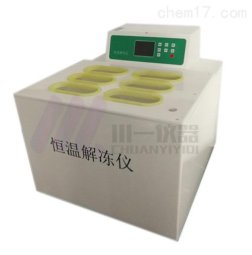 全自动干式化浆机CYRJ-4D隔水式血液融浆机