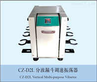 CZ-D2L分液漏斗调速振荡器